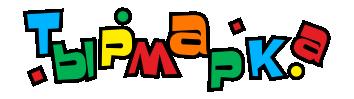 Логотип газеты объявлений «ТЫрмарка»